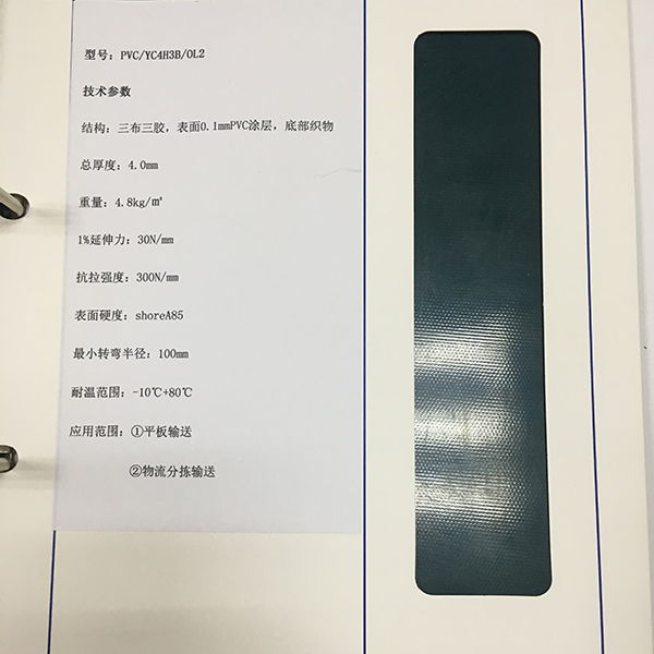 PVC/YC4H3B/OL2