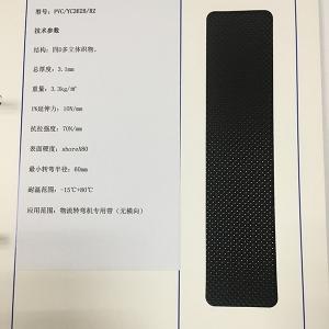 PVC/YC3H2B/RZ